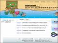 補救教學科技化評量網站