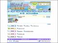 文書處理軟體教學網站