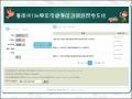 臺南市107學年度健康促進網路問卷系統