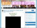 臺南市台灣母語日網站