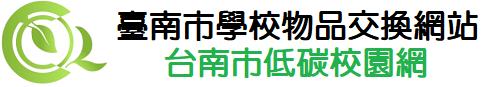 臺南市學校物品交換網