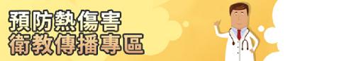 預防熱傷害衛教專區